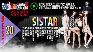 SISTER (씨스타) - Best collection 20