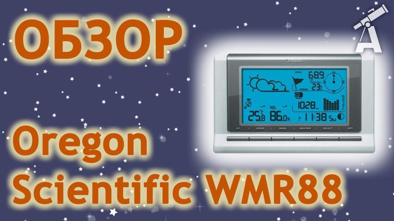 Каталог onliner. By это удобный способ купить метеостанцию oregon scientific bar208hg. Характеристики, отзывы, сравнение ценовых предложений в минске.