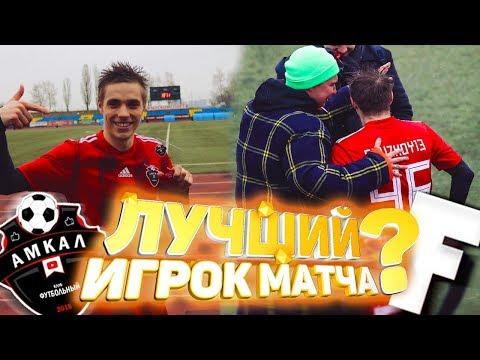 Амкал - Фрешмены(F-team) | Лучший Игрок Матча | Тренировка Детей