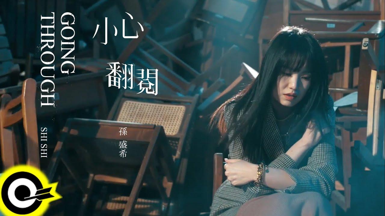 Shi Shi Going Through Official Music Video