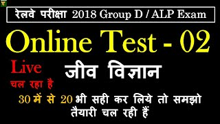 Railway group d,alp live test gs -02 ,Biology || gs important question for RAILWAY GROUP D,ALP exam