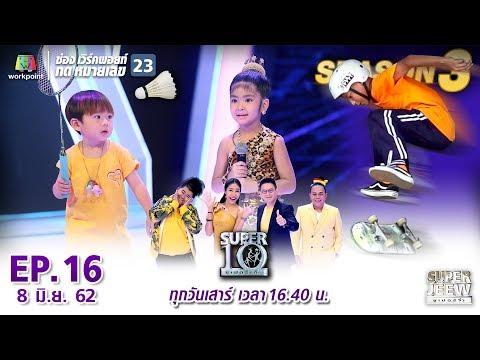 SUPER 10  ซูเปอร์เท็น Season 3  EP16  8 มิย 62