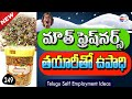 Small scale business ideas in telugu | profitable small industry ideas in telugu - 249