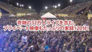 【サルーキ=最新DVD】 奇跡の32万人ライブを含む、プライベート映像も...