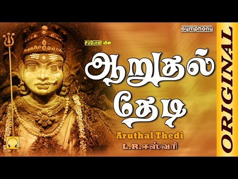 L.R.Eswari | ஆறுதல் தேடி | Full Song | Aruthal thedi | Original