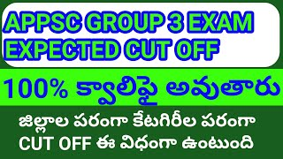 APPSC GROUP 3 EXPECTED CUT OFF MARKS/APPSC GROUP 3 CUT OFF MARKS 2019/APPSC LATEST NEWS TODAY/