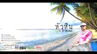 Lex T-Bone - หัวหิน [Official Audio]