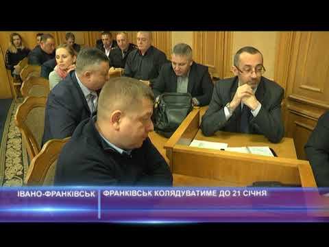 Франківськ колядуватиме до 21 січня