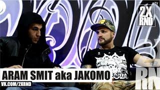 2X RND и Aram SmiT Aka JAKOMO
