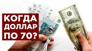 Будет ли доллар по 70 в сентябре? Прогноз доллара и евро на осень 2019