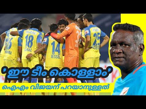 ഈ ടീം കൊള്ളാം, അത്ഭുതങ്ങള് സൃഷ്ടിക്കും, വിജയേട്ടനും ഹാപ്പി! | im vijayan about blasters first match