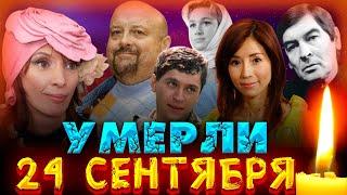 Фото УШЛИ В КОНЦЕ СЕНТЯБРЯ// Знаменитости, которых не стало 24 сентября