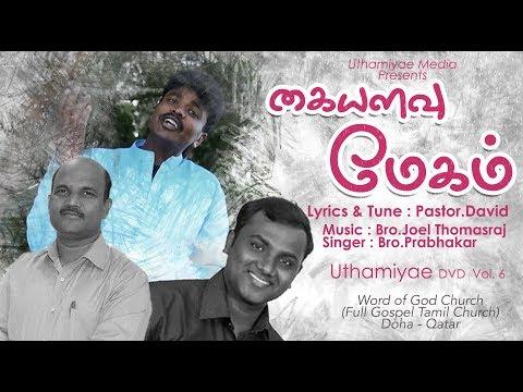 Kaiyalavu Megam | கையளவு மேகம் | Uthamiyae DVD Vol. 6