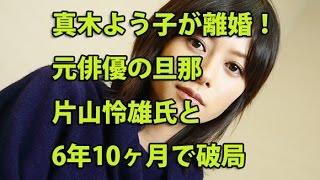 真木よう子が離婚!元俳優の旦那、片山怜雄氏と6年10ヶ月で破局 片山怜雄 検索動画 10