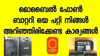 മൊബൈൽ ഫോൺ ബാറ്ററി യെപ്പറ്റി അറിഞ്ഞിരിക്കേണ്ട കാര്യങ്ങൾ | Things to know about mobile phone battery