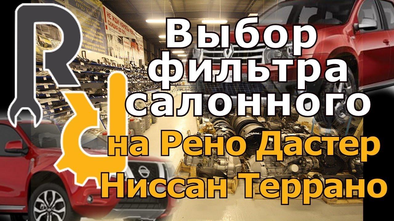 Выбор фильтра салона на Рено Дастер, Ниссан Террано