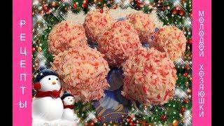 Новогодняя закуска сырно-крабовое рафаэлло/закуска из крабовых палочек/рецепты на Новый год