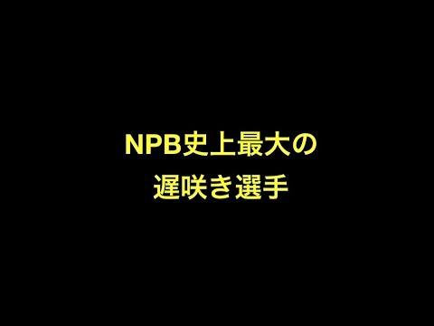 NPB史上最大の遅咲き選手 【プロ野球】
