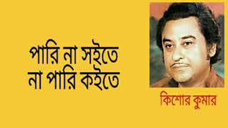 পারিনা সইতে না পারি কইতে | Pari Na Soite Na Pari Koite | কিশোর কুমার | Kishor Kumar |