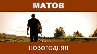 Алексей Матов- Новогодняя кавер на гитаре видео