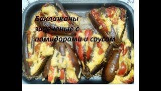 Баклажаны запеченные с помидорами и соусом
