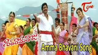 Siva Rama Raju - Amma Bhavani Lokalanele - Venkat - Laya - Jagapathi Babu