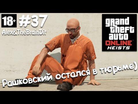 GTA Online! (18+) Рашковский остался в тюрьме) #37