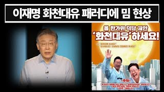 이재명 화천대유 패러디에 밈 현상, 수익 배분 비정상적 보고 묵살 정황까지...갈수록 태산