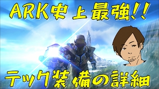 【ARK】ARK最強の装備!?無敵のTekTier!!♯52【ARK Survival Evolved】
