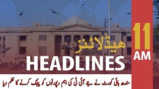 ARYNews Headlines | Sindh High Court orders to make key JIT reports public | 11AM | 28 JAN 2020