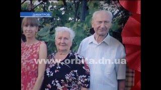 Бриллиантовая свадьба димитровчан Обезинских: «60 лет – это не предел!»