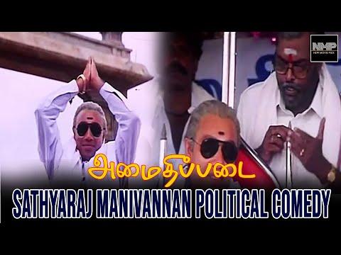 Amaidhi Padai - Sathyaraj Manivannan Political Comedy