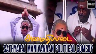 Video Amaidhi Padai - Sathyaraj Manivannan Political Comedy download MP3, 3GP, MP4, WEBM, AVI, FLV April 2018