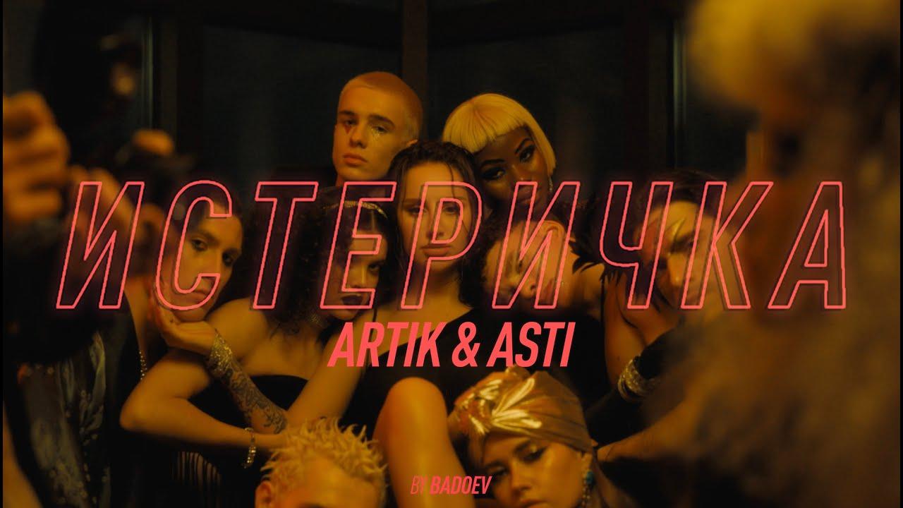 Artik u0026 Asti  Истеричка Official Video
