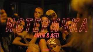 Artik \u0026 Asti - Истеричка (Official Video)