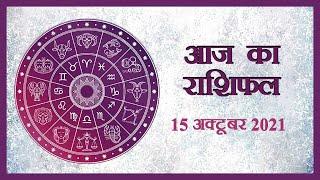 Horoscope | जानें क्या है आज का राशिफल, क्या कहते हैं आपके सितारे | Rashiphal 15 October 2021