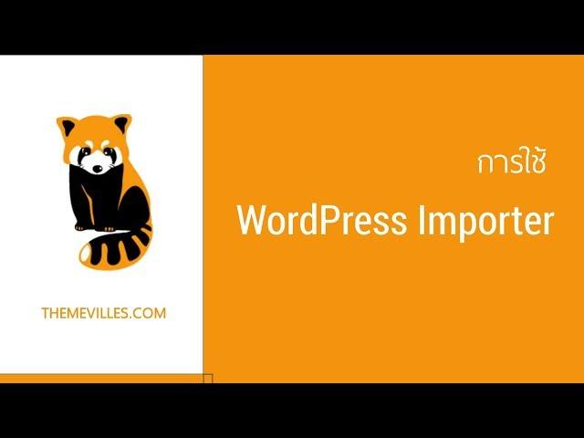 การใช้ WordPress Importer
