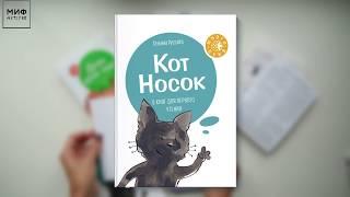 8 историй про черного котенка по имени Носок. Для первого чтения!