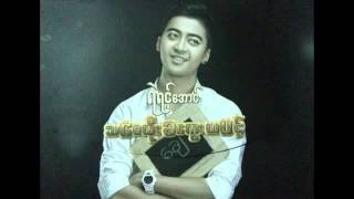 Myanmar New Kiss Me Quick - Ye Yint Aung Song 2014