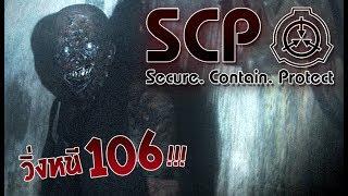 Baixar เกมเชี่ยไรเนี่ย!?! | SCP Containment Breach [EP.1]