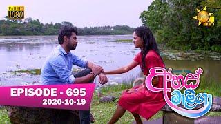 Ahas Maliga | Episode 695 | 2020-10-19 Thumbnail