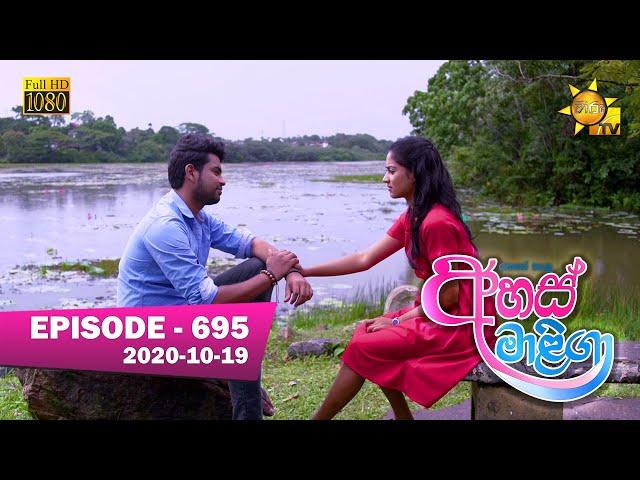 Ahas Maliga   Episode 695   2020-10-19