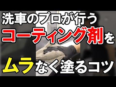 #shorts プロが教える「簡易コーティング」をムラなく塗る方法!