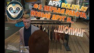 GTA 5 ROLEPLAY   Appi RolePlay #3 - Работа на стройке, новый друг, шопинг в ночном городе.