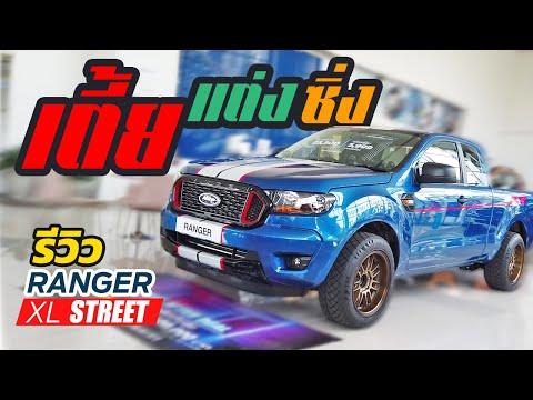 รีวิว : Ranger XL STREET เตี้ย แต่ง ซิ่ง   Ford Pathara - ฟอร์ด ภัทร