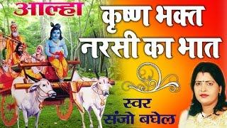 नरसी का भात - Latest Krishna Alha - Narsi Ka Bhaat - Special Devotional Story By Sanjo Baghel
