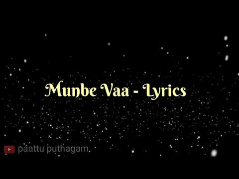 Munbe Vaa Lyrics | Shreya Ghoshal (2006) | Tamil Lyrics