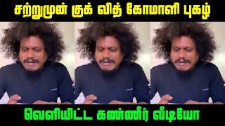 சற்றுமுன் குக் வித் கோமாளி புகழ் வெளியிட்ட கண்ணீர் வீடியோ   Cooku with Comali 2 Pugazh Video