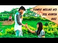 Tumse Milne Ko Dil Karta Hai | Album Video Song | Cute Love Story