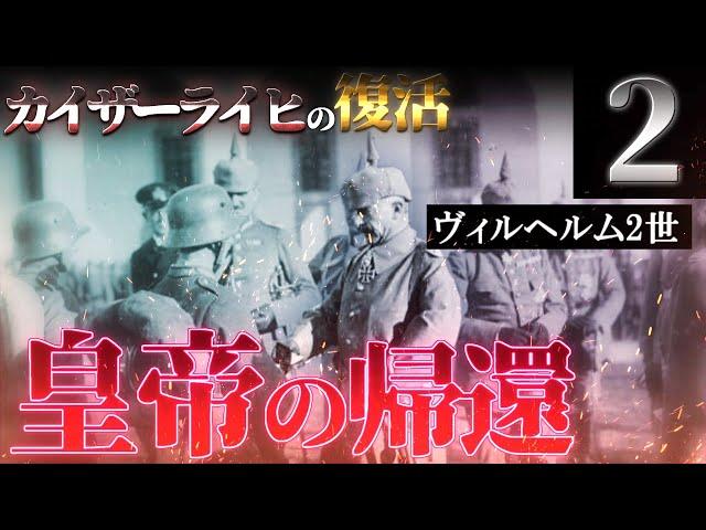 【HoI4ドイツ帝国】#2 カイザーライヒの復活『皇帝帰還作戦』【マルチプレイ・ゆっくり実況】